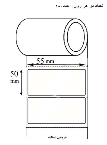 لیبل کاغذی 55 × 50