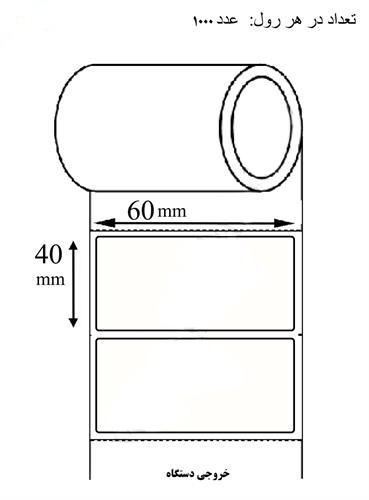 لیبل کاغذی 60 × 40